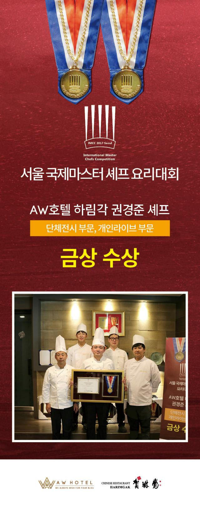 하림각 대회현수막.jpg